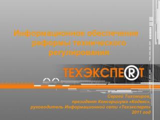 Информационное обеспечение реформы технического регулирования