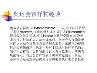 奥运会吉祥物趣谈