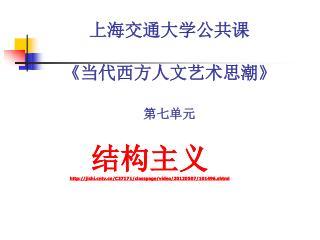 上海交通大学公共课 《 当代西方人文艺术思潮 》 第七单元
