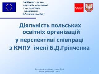 Діяльність польських освітніх організацій  у перспективі співпраці  з КМПУ  імені Б.Д.Грінченка