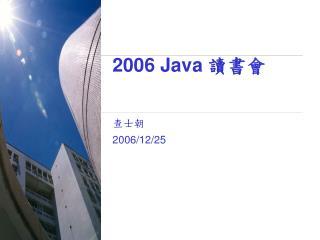 2006 Java  讀書會
