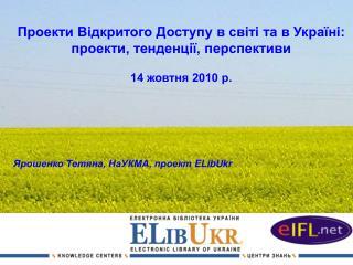 Проекти Відкритого Доступу в світі та в Україні:  проекти, тенденції, перспективи