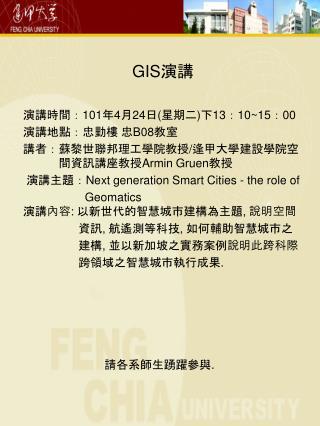 GIS 演講 演講時間: 101 年 4 月 24 日 ( 星期二 ) 下 13 : 10~15 : 00 演講地點:忠勤樓 忠 B08 教室