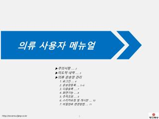 ▶주의사항  ….  2 ▶미도착 내역  ….  3 ▶의류 운송장 관리      1.  로그인  ….  4      2.  운송장등록  ….  5~6