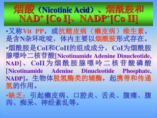 烟酸 ( Nicotinic Acid )、 烟酰胺 和 NAD +  [Co I] 、 NADP + [Co II]
