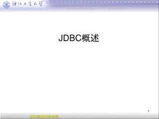 JDBC 概述