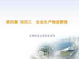 第四章 项目三  企业生产物流管理