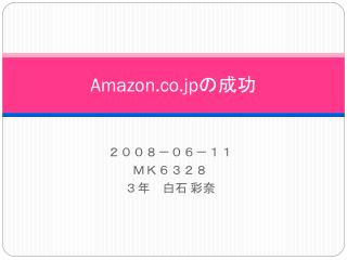 Amazon.co.jp の成功