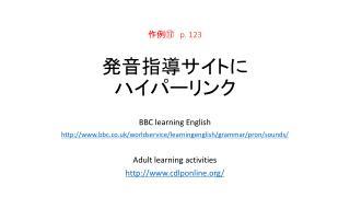 作例⑰ p. 123 発音指導 サイト に ハイパーリンク
