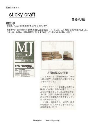 蛇腹 な付箋!? sticky craft 日経 MJ 掲載記事