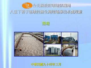 台北縣政府環境保護局 八里下罟子區域性衛生掩埋場滲出水處理廠