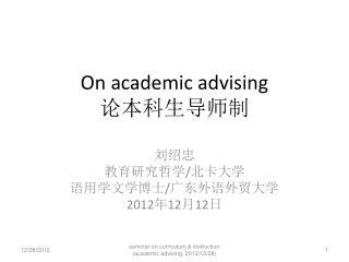 On academic advising 论本科生导师制