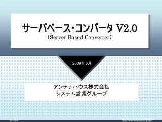 サーバベース・コンバータ  V2.0 ( S erver  B ased  C onverter )