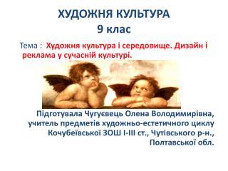 ХУДОЖНЯ КУЛЬТУРА 9 клас