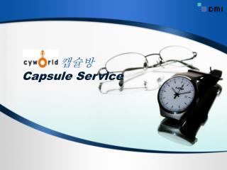 캡슐방 Capsule Service