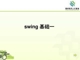 swing  基础一