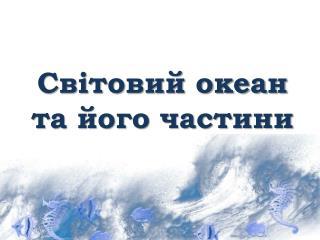 Світовий океан та його частин и