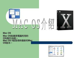 Mac OS Mac OS 是蘋果電腦所用的 OS( 操作糸統 ) 。 Mac OS X 就是現時最新的 Mac OS 版本。
