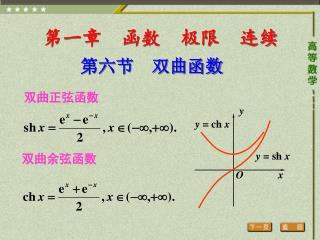 第一章 函数 极限 连续