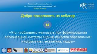 Российский тренинговый центр Института управления образованием РАО 25 июня 2013  года