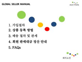 GLOBAL SELLER MANUAL