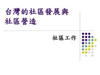 台灣的社區發展與 社區營造