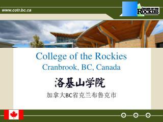 College of the Rockies Cranbrook, BC, Canada 加拿大 BC 省克兰布鲁克市