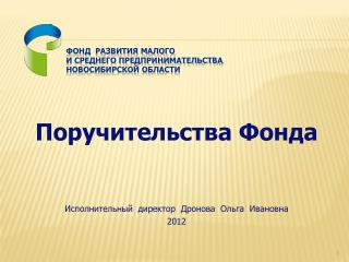 Фонд  развития малого  и среднего предпринимательства  Новосибирской области