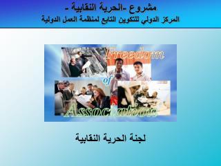 مشروع  - الحرية النقابية  - المركز الدولي للتكوين التابع لمنظمة  العمل الدولية