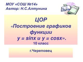 ЦОР « Построение графиков функции  y = sinx  и  y = cosx ». 10  класс