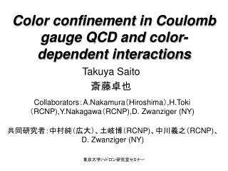 Color confinement in Coulomb gauge QCD and color-dependent interactions