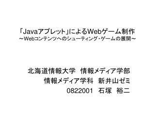 「 Java アプレット」による Web ゲーム制作 ~ Web コンテンツへのシューティング・ゲームの展開~