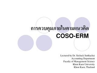การควบคุมภายในตามแนวคิด COSO-ERM