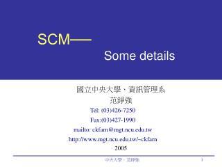 SCM── Some details