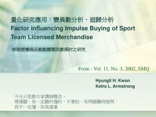 量化研究應用:變異數分析、迴歸分析 Factor Influencing Impulse Buying of Sport Team Licensed Merchandise