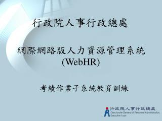 ????????????? (WebHR)