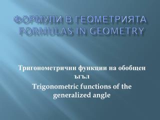 Формули в геометрията  Formulas in geometry