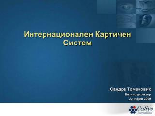 Интернационален Картичен Систем