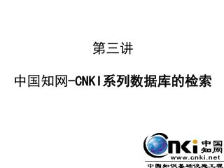 第三讲  中国知网 -CNKI 系列数据库的检索