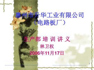 惠州市升华工业有限公司 (电路板厂)