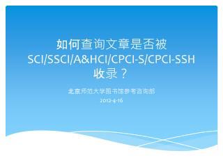 如何查询文章是否被 SCI/SSCI/A&HCI/CPCI-S/CPCI-SSH 收录?
