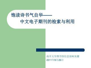 饱读诗书气自华 —— 中文电子期刊的检索与利用