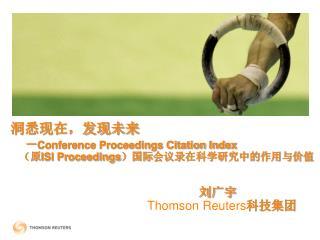 洞悉现在,发现未来 - Conference Proceedings Citation Index (原 ISI Proceedings )国际 会议录在科学研究中的作用与价值
