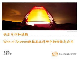 快乐写作和投稿 Web of Science 数据库在科研中的价值与应用