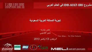 مشروع  IDB-AULT-IRU  في العالم العربي