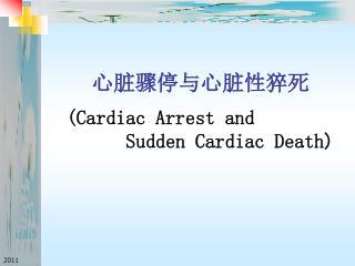 心脏骤停与心脏性猝死