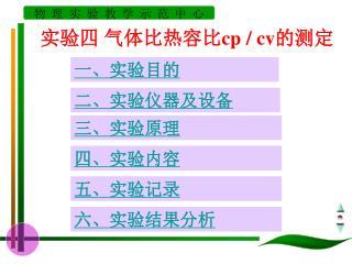 实验四 气体比热容比 cp / cv 的测定