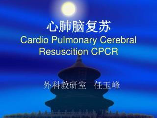 心肺脑复苏 Cardio Pulmonary Cerebral Resuscition CPCR