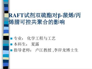 RAFT 试剂双硫酯对 β- 蒎烯/丙   烯腈可控共聚合的影响