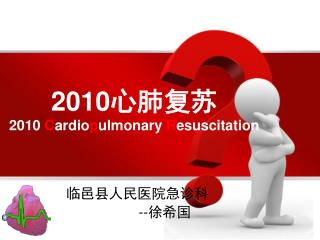 2010心肺复苏 2010  C ardio p ulmonary  R esuscitation
